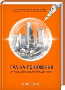 """Купить книгу """"Гра на пониження. За кулісами світової фінансової кризи"""""""