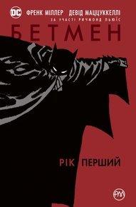 """Купить книгу """"Бетмен. Рік перший"""""""