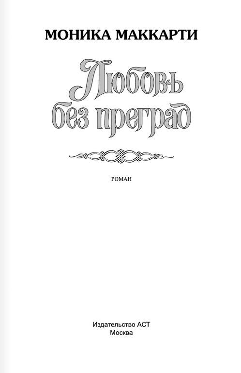 "Купить книгу ""Любовь без преград"""