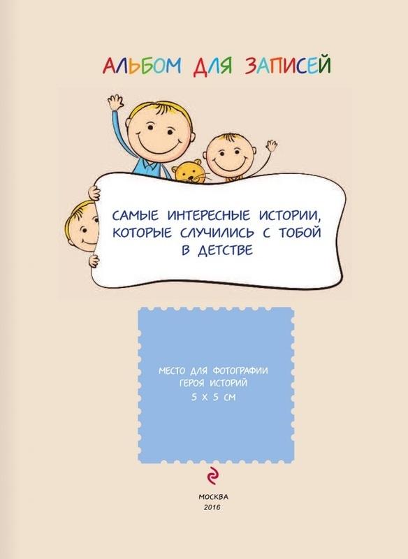 """Купить книгу """"Детские годы моей дочки. Блокнот для самых интересных случаев"""""""