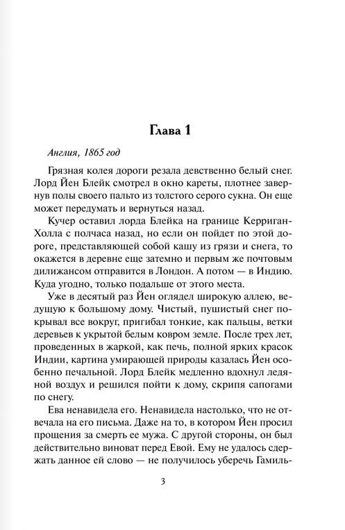 """Купить книгу """"Любовь побеждает все"""""""