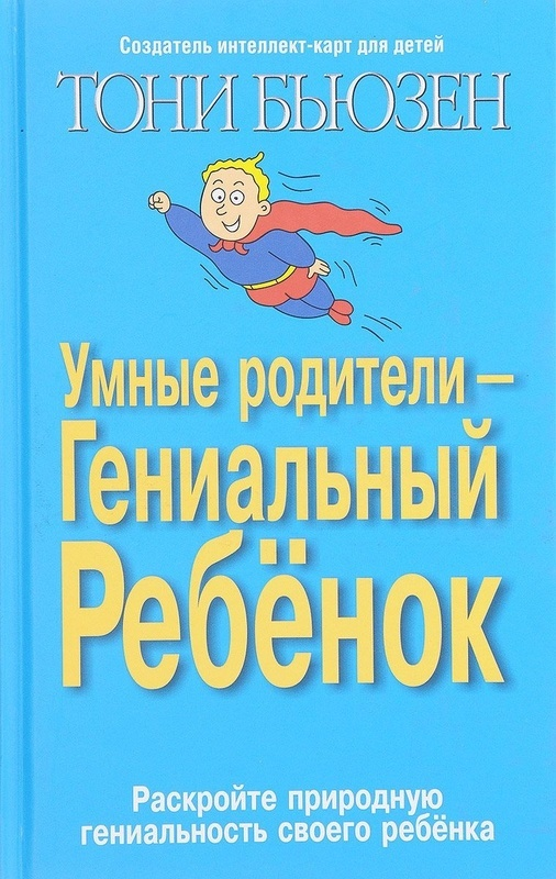 """Купить книгу """"Умные родители - гениальный ребенок"""""""