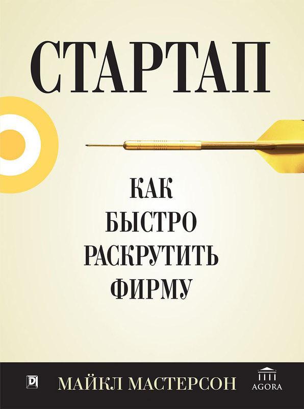 Стартап: как быстро раскрутить фирму - купить и читать книгу