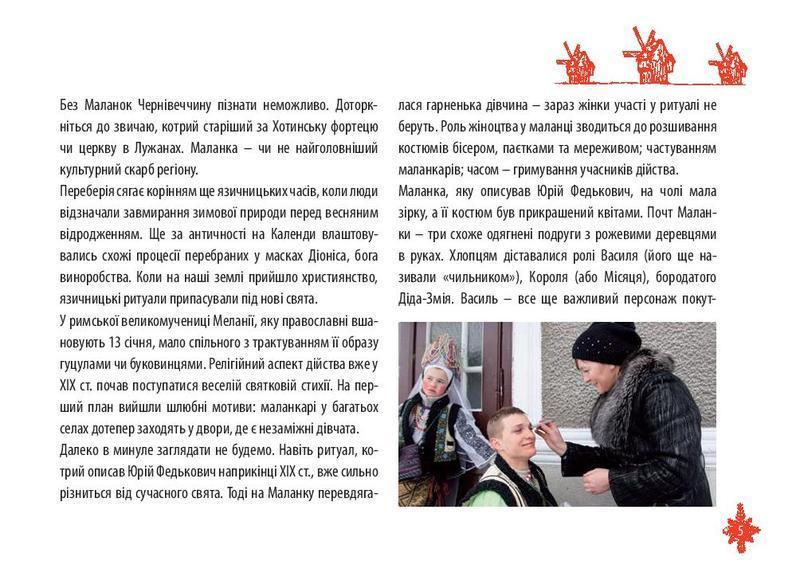 """Купить книгу """"Буковинські Маланки"""""""