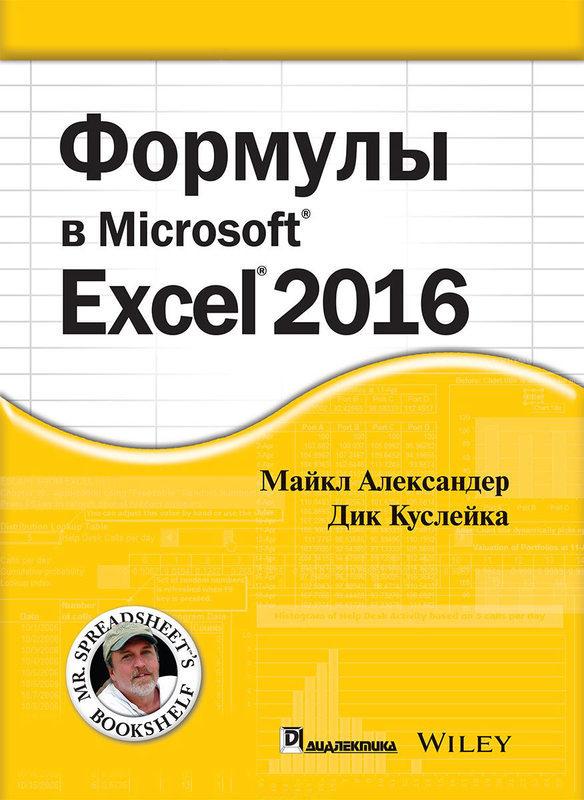 """Купить книгу """"Формулы в Excel 2016"""""""
