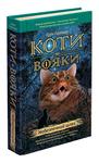 Коти-вояки. Книга 5. Небезпечний шлях - купить и читать книгу