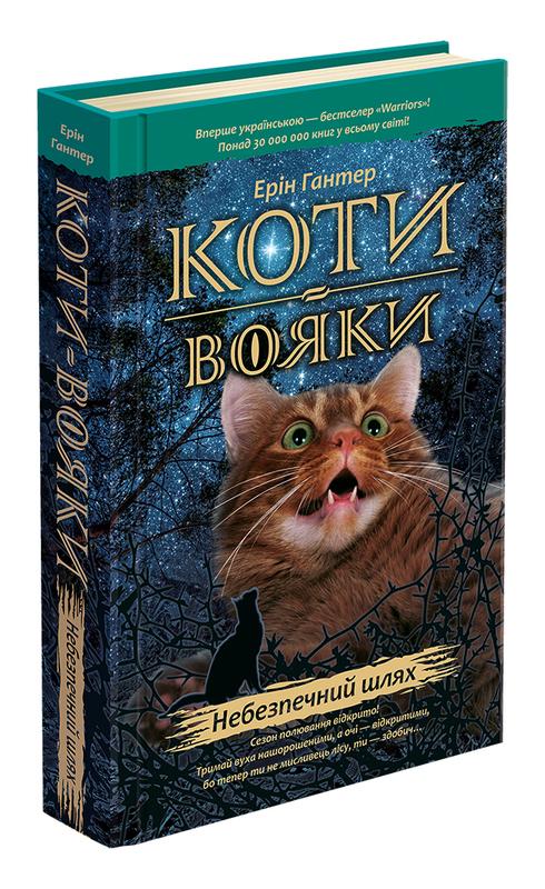 """Купить книгу """"Коти-вояки. Книга 5. Небезпечний шлях"""""""