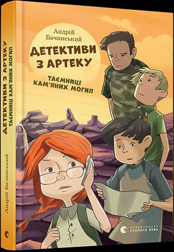"""Купить книгу """"Детективи з Артеку. Таємниці Кам'яних Могил"""""""