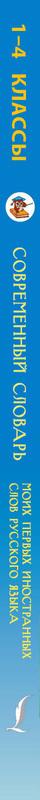 """Купить книгу """"Современный словарь моих первых иностранных слов русского языка. 1-4 классы"""""""