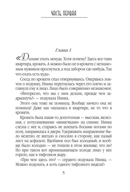 """Купить книгу """"Французская жена"""""""