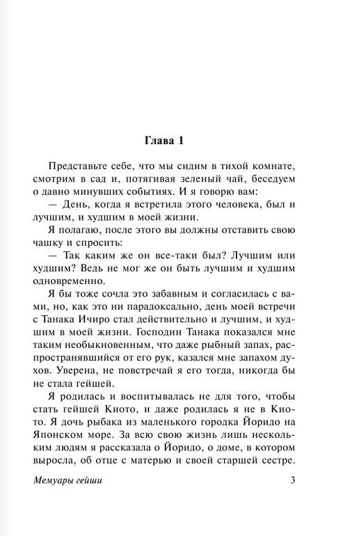 """Купить книгу """"Мемуары гейши"""""""