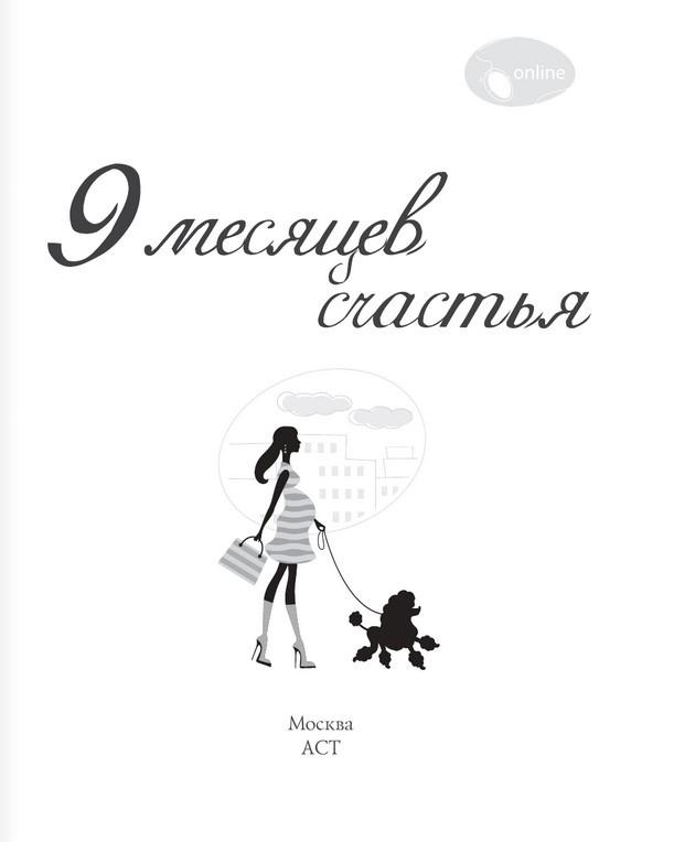 """Купить книгу """"9 месяцев счастья"""""""