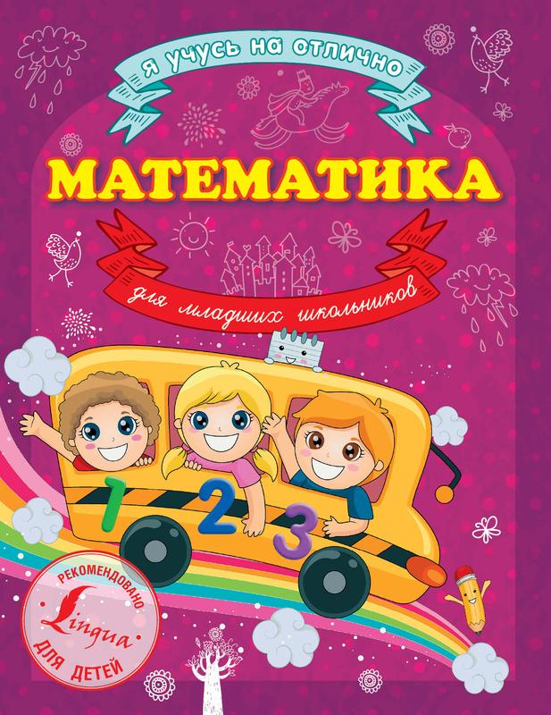 """Купить книгу """"Математика для младших школьников"""""""