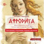 Афродита - купить и читать книгу