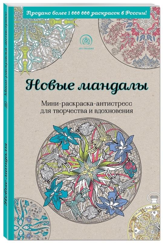 Купить книгу Новые мандалы. Мини-раскраска-антистресс для ...