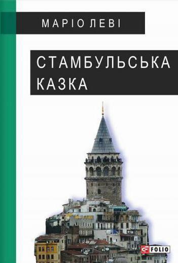 Стамбульська казка - купить и читать книгу
