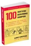 100 життєво важливих навичок - купить и читать книгу