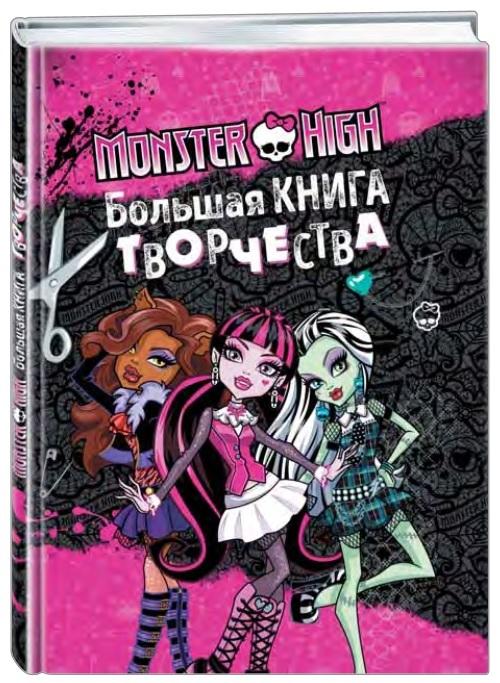 """Купить книгу """"Monster High. Большая книга творчества"""""""