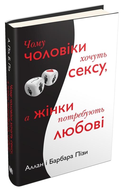 """Купить книгу """"Чому чоловіки хочуть сексу, а жінки потребують любові"""""""