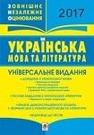 ЗНО. Українська мова і література. 2017