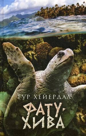 """Купить книгу """"Фату-Хива. Возврат к природе"""""""