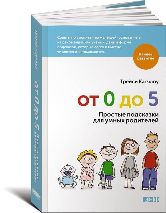 """Купить книгу """"От 0 до 5. Простые подсказки для умных родителей"""""""