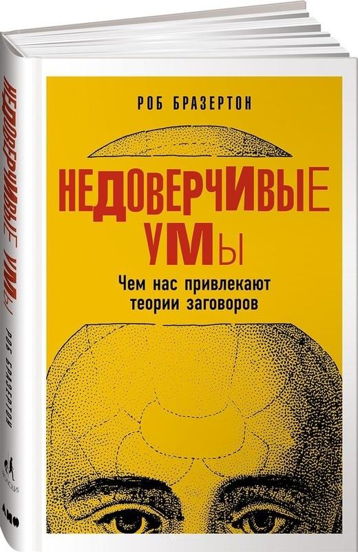 """Купить книгу """"Недоверчивые умы. Чем нас привлекают теории заговоров"""""""