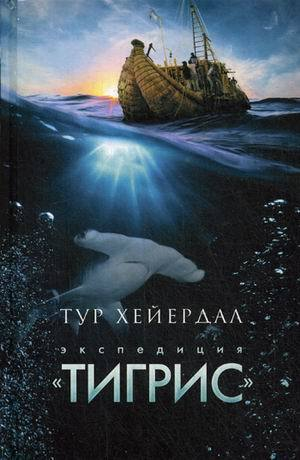 "Купить книгу ""Экспедиция «Тигрис»"""