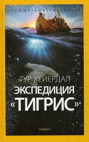 "Купить книгу ""Экспедиция ""Тигрис"""""