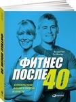 Фитнес после 40. В прекрасной форме в любом возрасте - купить и читать книгу