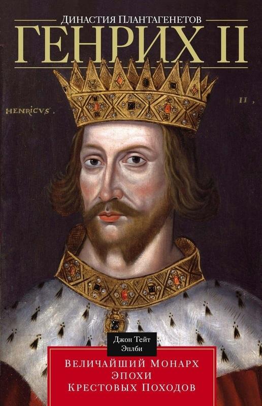 """Купить книгу """"Династия Плантагенетов. Генрих II. Величайший монарх эпохи Крестовых походов"""""""