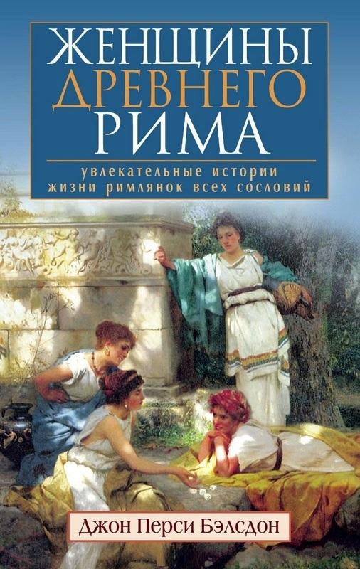 """Купить книгу """"Женщины Древнего Рима. Увлекательные истории жизни римлянок всех сословий"""""""