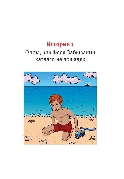 """Купить книгу """"Тайм-менеджмент для школьника. Как Федя Забывакин учился временем управлять"""""""