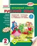 Волшебный ключик. Рабочая тетрадь. Русский язык. 2 класс (2 части)