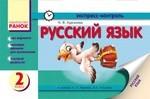 Русский язык. 2 класс. Экспресс-контроль