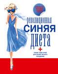 """Купить книгу """"Революционная синяя диета. Перепрошивка подсознания (+ очки)"""""""
