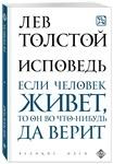 Исповедь - купить и читать книгу