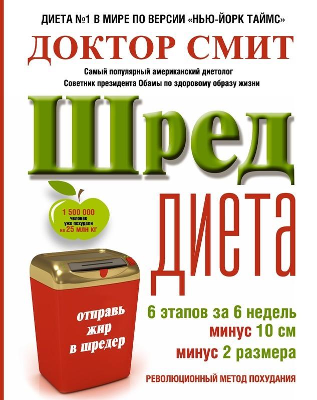 """Купить книгу """"ШРЕД диета. Революционный метод похудания"""""""