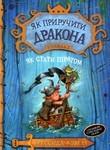 Як приручити дракона. Книжка 2. Як стати піратом - купить и читать книгу