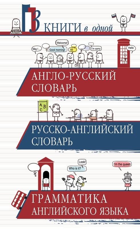 """Купить книгу """"Англо-русский словарь. Русско-английский словарь. Грамматика английского языка. 3 книги в одной"""""""
