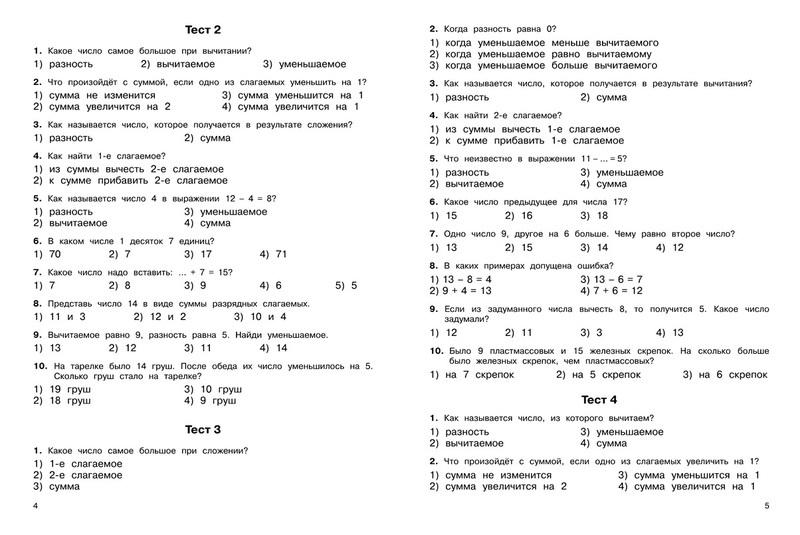 задания по математике 1 2 класс