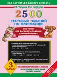 Математика. 3 класс. 2500 тестовых заданий