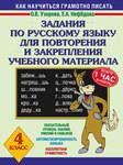 Русский язык. 4 класс. Задания для повторения и закрепления учебного материала