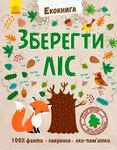 Зберегти ліс