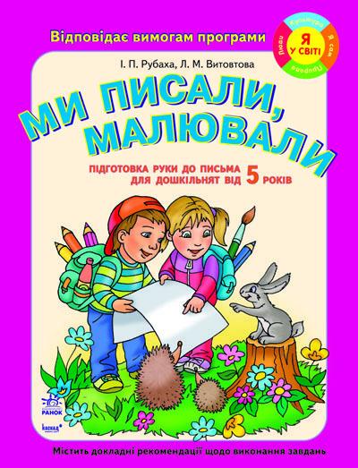 """Купить книгу """"Ми писали, малювали. Підготовка руки до письма для дошкільнят від 5 років"""""""