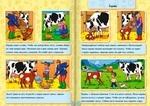 """Купить книгу """"Животные на ферме"""""""