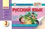 Русский язык. 2 класс. Экспресс-контроль (к учебнику И.Н. Лапшиной)