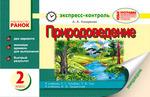 Природоведение. 2 класс. Экспресс-контроль (к учебнику Гильберг Т.Г., Сак Т.В. и к учебнику Грущинской И.В.)