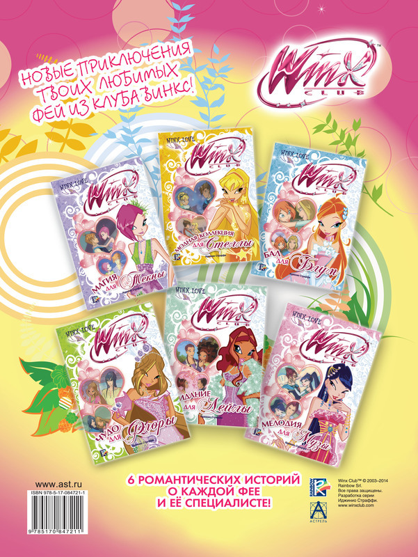Купить книгу Winx Club. Игры и раскраски . ISBN: 978-5-17 ...