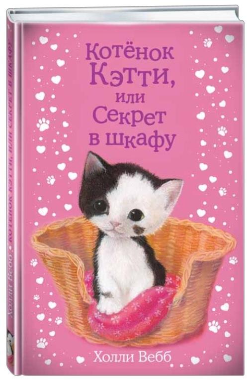"""Купить книгу """"Котенок Кэтти, или Секрет в шкафу"""""""